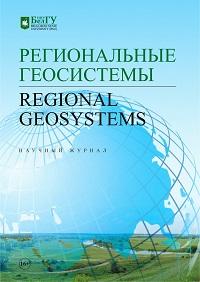 Обложка: Региональные геосистемы (Regional geosystems), научный журнал